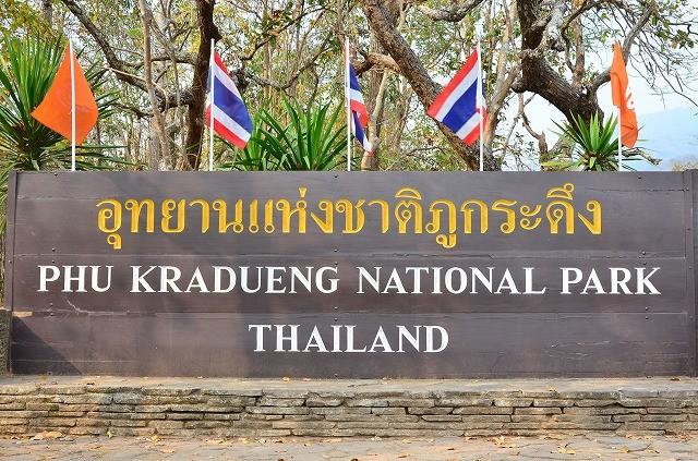 プー・クラドゥン国立公園