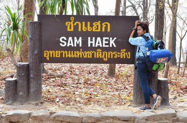 SAM HAEK
