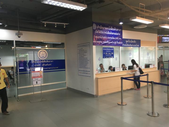 thaipassport1