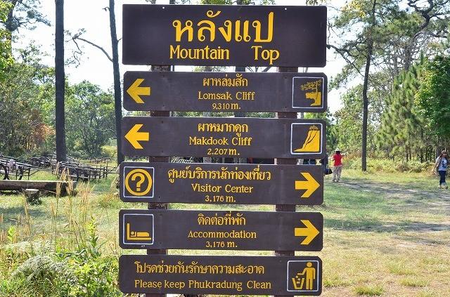 プー・クラドゥン山頂