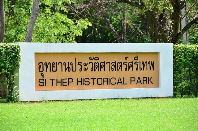 シーテープ史跡公園