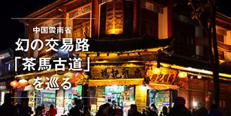 中国雲南省