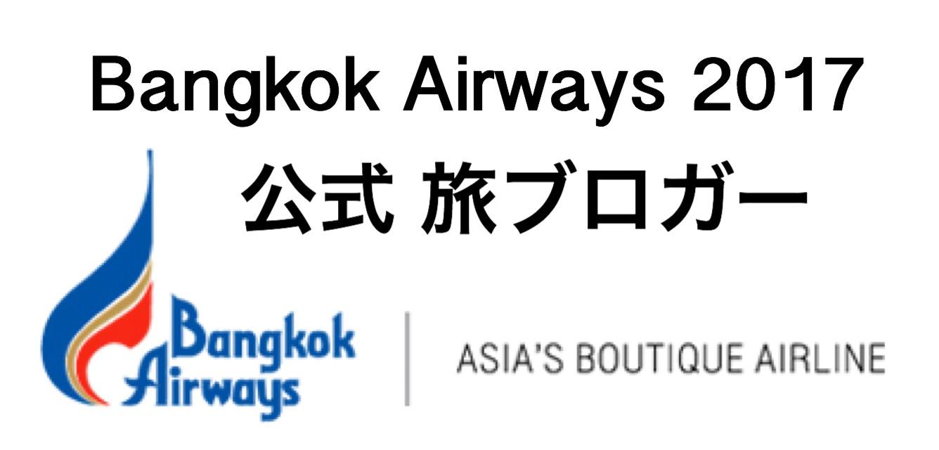 Bangkokairwaysblogger